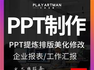 ppt课件设计专业ppt制作代做幻灯片定制动态排版