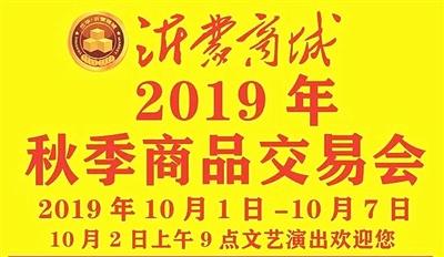2019秋季商品交易会