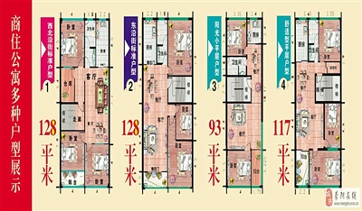 沂蒙商城商住宜居公寓户型图