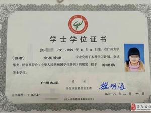 廣州大學會展經濟與管理專業無顧慮簽約通過拿學士學位