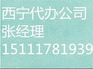 青海省技工證、操作證代辦出證真實可網查
