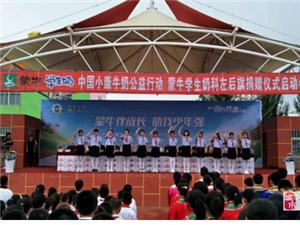 每天一杯學生奶,助力中國少年強