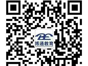 鄒城博通教育 精品小班 火熱報名中