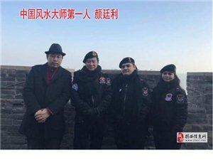 广州知名风水师广东出名的风水大师颜廷利