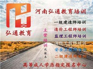 2020年河南監理工程師代報名不限條件審核領證不愁