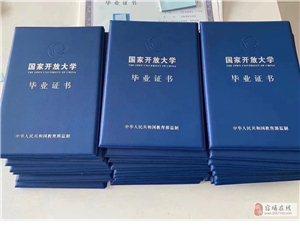 2019秋國家開放大學(原電大)補報中,9月學籍