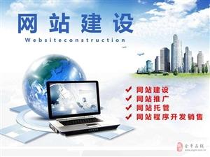 余干企業網站/官網制作,制作企業單位網站多少錢