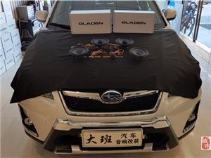 濟寧地區兗州曲阜鄒城專業汽車音響改裝