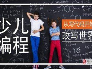 郑州少儿编程培训班_少儿编程培训机构