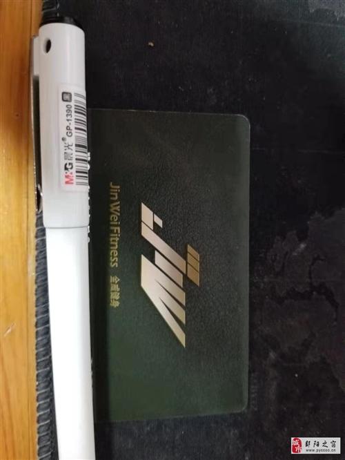 金威二店健身卡28個月金卡