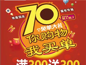 时代广场欢度国庆,70个免单大礼等您拿!