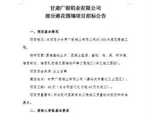 甘肅廣銀鋁業有限公司 部分通花圍墻項目招標公告