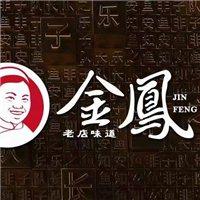 金鳳美食/爺爺的土缽菜