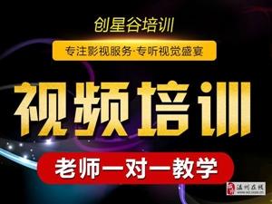溫州視頻制作PR剪輯AE特效后期處理宣傳片抖音培訓
