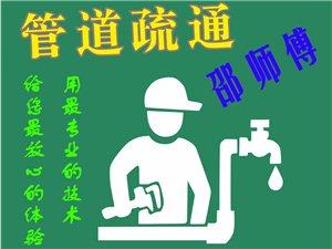 湖口县专业管道疏通:6339900 邵师傅(30多年老师傅)