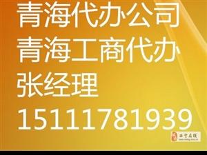 青海勞務派遣公司申請條件
