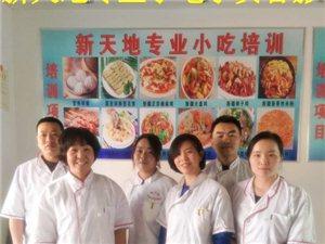新疆美食包子油条培训不限经验上手快