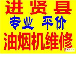 进贤县专业上门维修油烟机效果差油烟机震动油烟倒灌