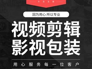 视频制作剪辑服务ae编辑企业宣传片合成字幕