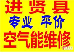 进贤县专业上门维修空气能热水器不加热不出热水不工作
