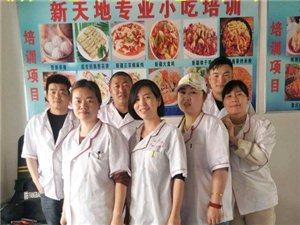 新疆有哪些培训机构新天地专业培训黄焖鸡米饭