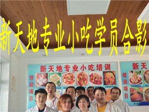 新疆有哪些培训机构新天地专业培训早餐包子油条
