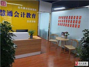 信阳市息县2020初级会计考试培训 到息县慧通教育