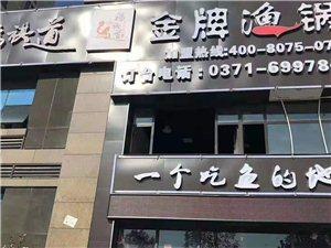 福祺道金牌渔锅推出感恩优惠充值活动