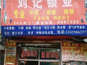 韶关上门开锁电话_武江区换锁开车锁多少钱