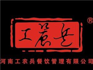 郑州开市特色餐饮加盟连锁店条件河南工农兵餐饮管理