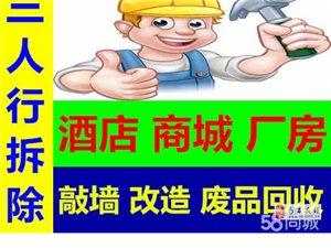 專業拆除、廠房、寫字樓、商場、酒店KTV及垃圾清運
