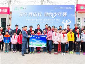 龍頭乳企高品質,助力中國少年強