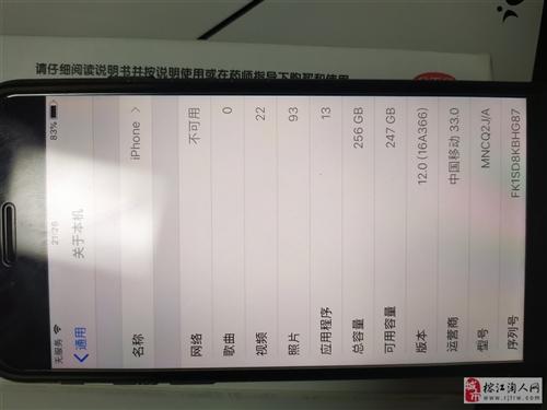 蘋果7全網通256G