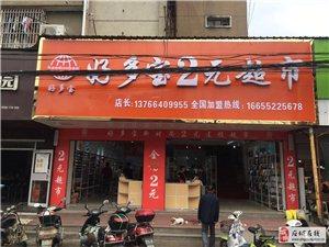 ��城大智路旺��R街�T店出售