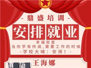学平面设计 室内设计 就到青州鼎盛培训