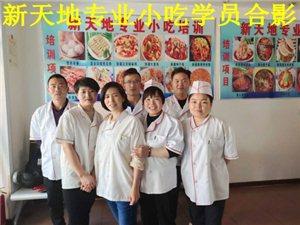 新疆学习早餐包子油条技术收益稳经营方式灵活