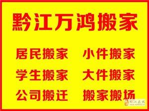 黔江专业居民搬家,办公室公司搬迁,大小型厂区搬迁。