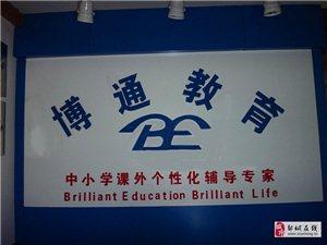 鄒城博通教育,針對小學、初中、高中各年級學生