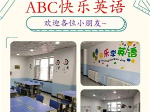 ABC英语学校招生啦