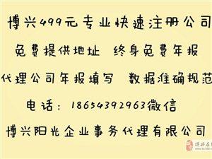 博兴499元专业快速注册公司