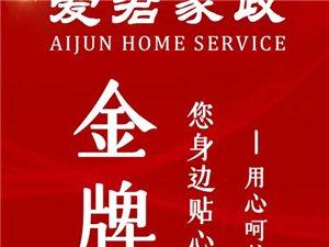 上海愛君家政入駐齊河,月嫂育嬰師免費培訓開班了