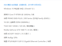 I7 9700K,1660TI,16G,4500元