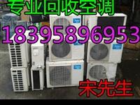 江東區回收空調。壁掛式空調立柜式空調中央空調