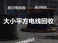 北侖上門回收大量廢舊電纜線,各種報廢電線批量網線