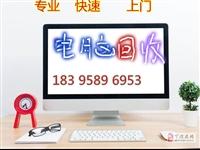 江北回收高配電腦品牌筆記本批量網吧公司電腦回收