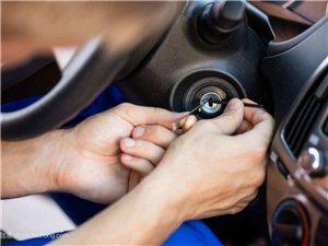 安州开锁-换锁芯-开汽车锁-开保险柜-配汽车钥匙