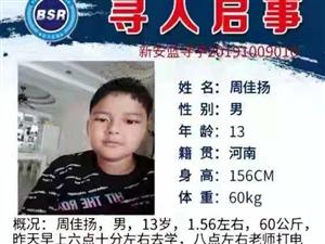 尋人啟事:周佳揚,男,13歲,1 56左右,60公斤
