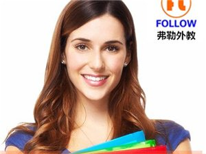 南京弗勒外教英语是南京专业外教培训机构