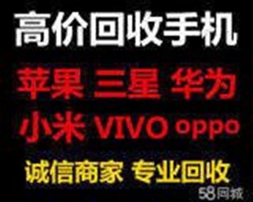 上虞回收蘋果手機華為vivoOPPO小米三星等手機