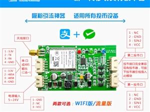 河南掃碼投幣器公司,如何使投幣器有掃碼功能